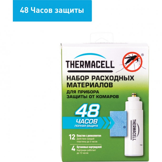 Набор запасной THERMACELL MR 400-12